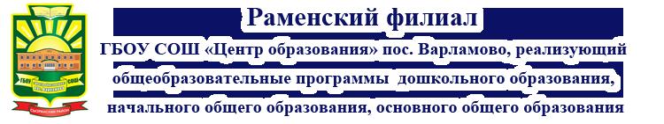 "Раменский филиал ГБОУ СОШ ""ЦО"" пос.Варламово"