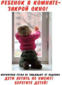 Ребенок в комнате - закрой окно!